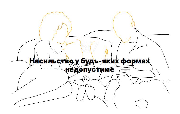 Snymok-ekrana-124 Протидія домашньому насильству: з'явився новий онлайнкурс