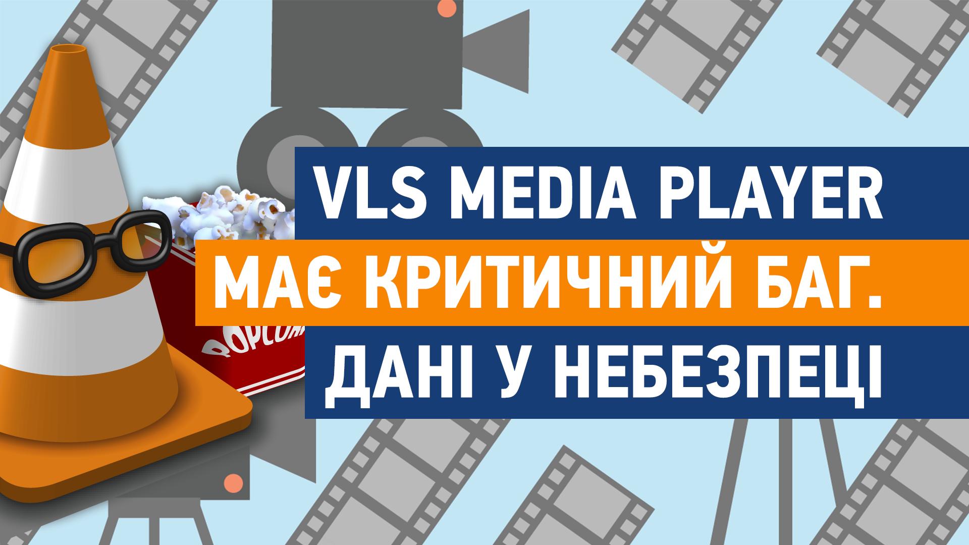 У VLS Media Player знайшли критичний баг. Патча поки немає