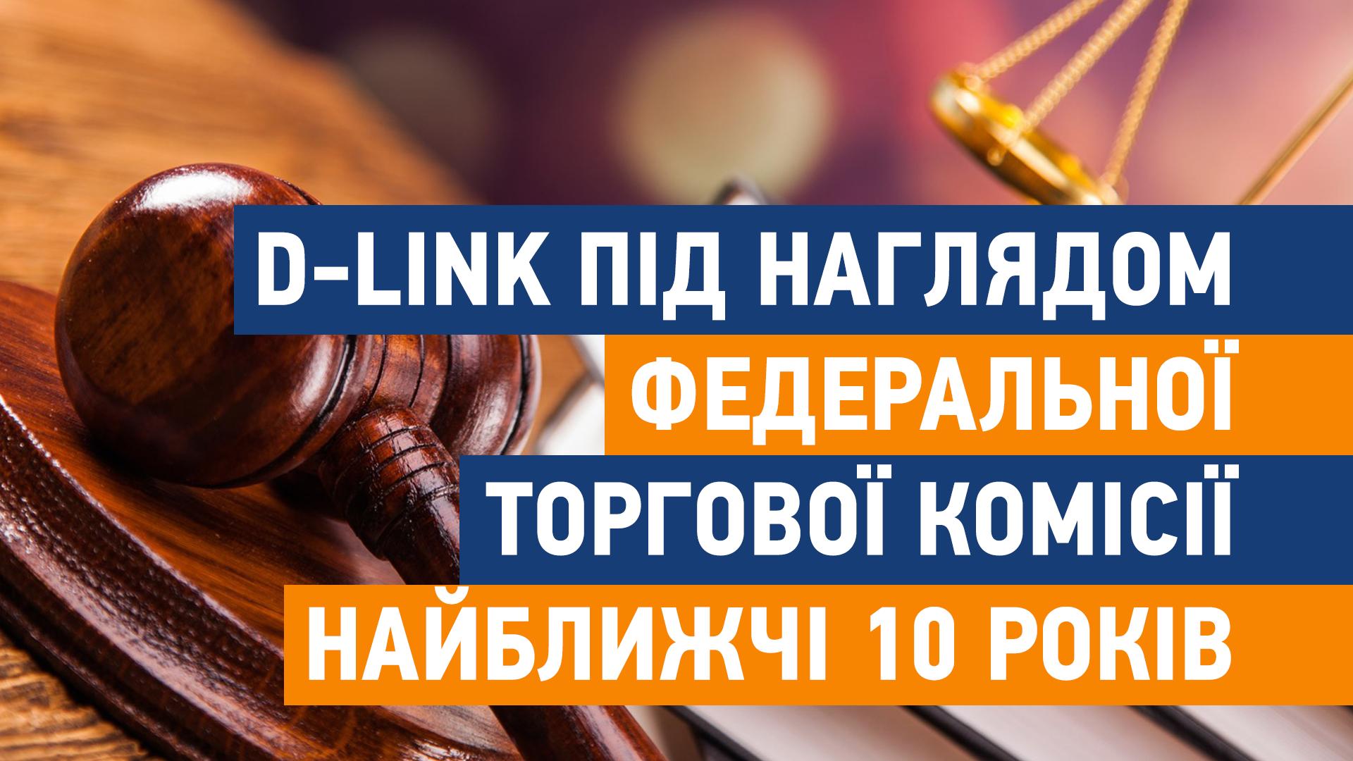 d-link_sud_poglyad D-Link під наглядом Федеральної торгової комісії найближчі 10 років