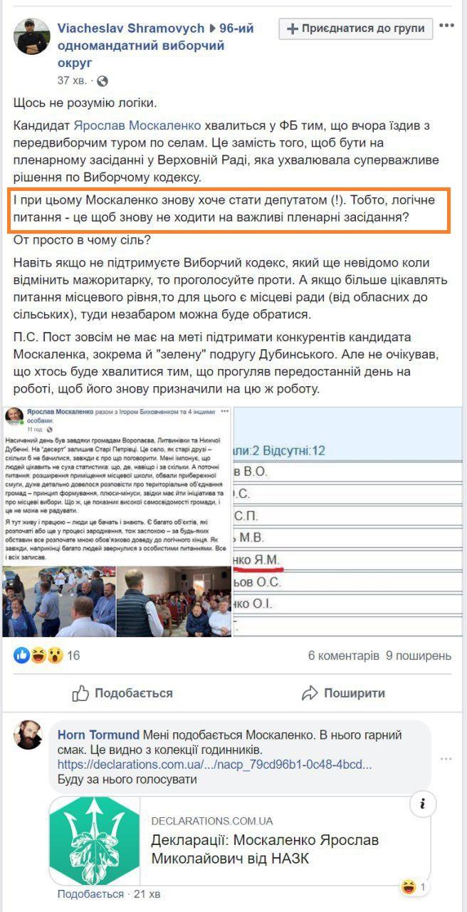 photo_2019-07-12_11-05-52 Колишній регіонал Москаленко, кандидат по 96-му округу, прогуляв важливе засідання Ради, агітуючи за себе по селам