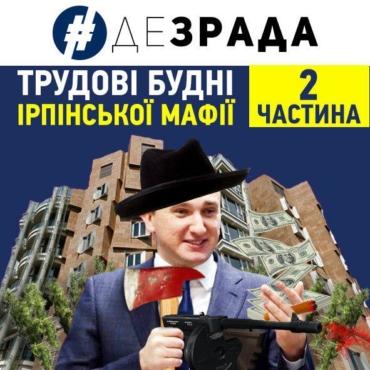 """Програма """"ДеЗрада"""" Карплюк. Частина 2"""