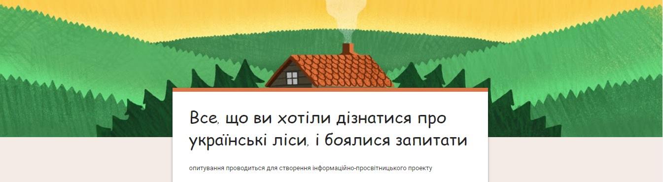 Експерти UNCG відповідають: що ви хотіли дізнатися про українські ліси, і боялися запитати - Опитування, ліс, експерти - 02 les