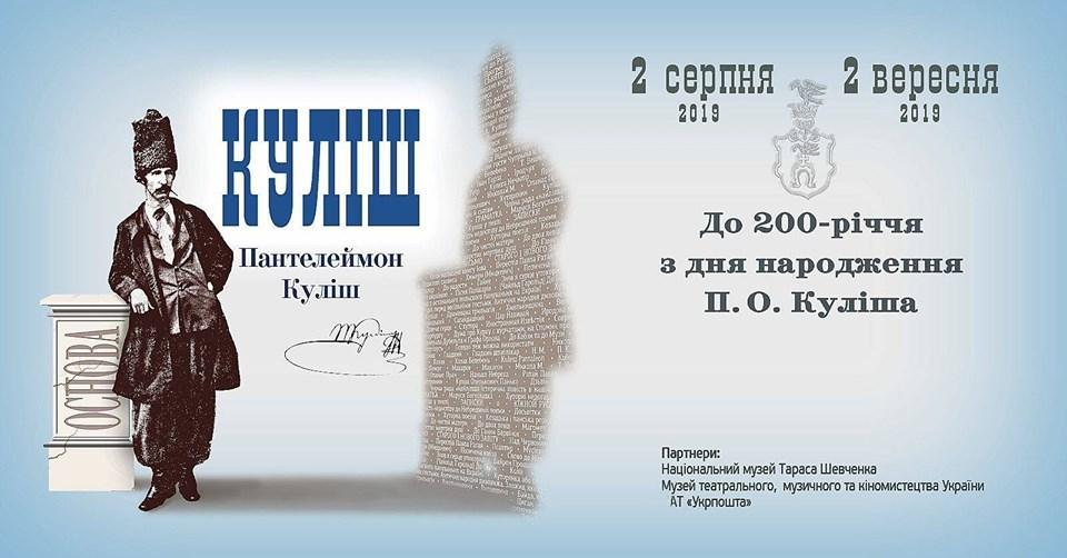 «КУЛІШ. Пантелеймон Куліш»: Сьогодні 0 16-й – у музеї книги і друкарства України -  - 0802 aNONSKulish