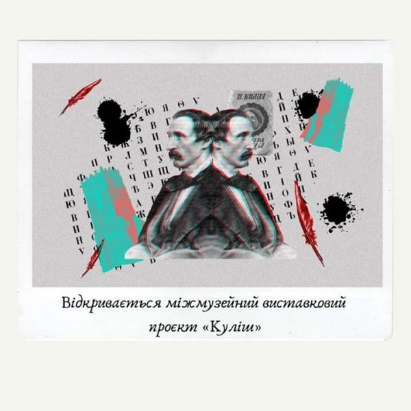 «КУЛІШ. Пантелеймон Куліш»: Сьогодні 0 16-й – у музеї книги і друкарства України -  - 0802 Anons Kulish2