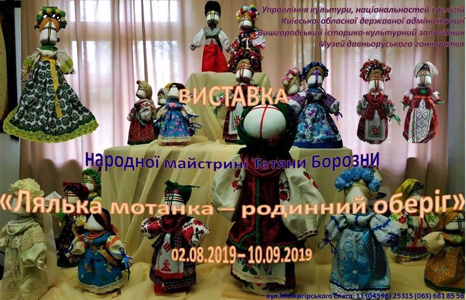 Створення родинного оберега починається з молитви - київщина, ВІКЗ, Вишгородський район, виставка - 0804 Lyalka Afisha