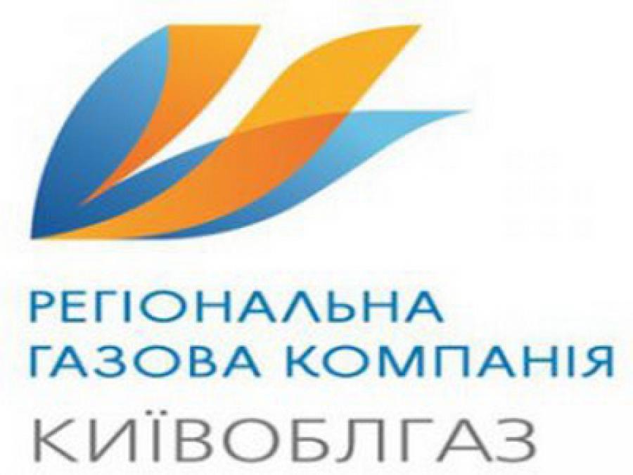 Зареєструйте особистий «газовий» кабінет! - реєстрація, мобільний додаток, київщина, Київоблгаз - 0807 KYyivoblgaz