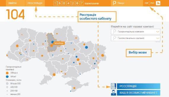 Зареєструйте особистий «газовий» кабінет! - реєстрація, мобільний додаток, київщина, Київоблгаз - 0807 OBlgaz karta