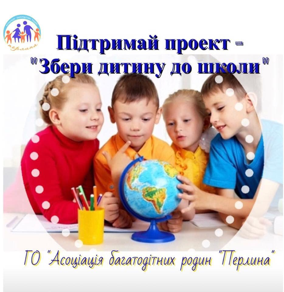 У Вишгороді оголошена акція «Збери дитину до школи» -  - 0815 Zbery dytynu