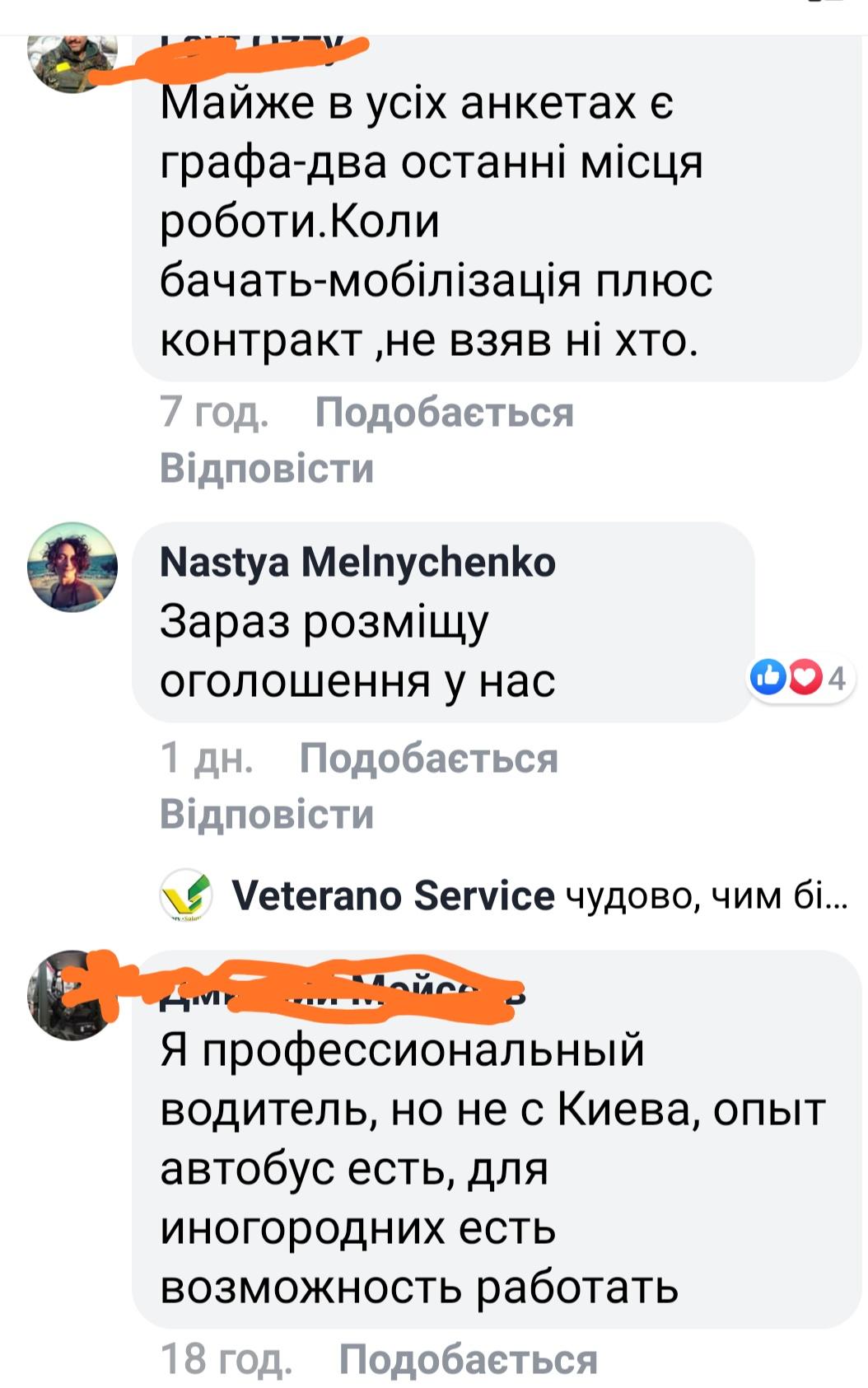 Працевлаштування АТОвців – справа не проста - Україна, КОДА, київщина - 0827 Veter2