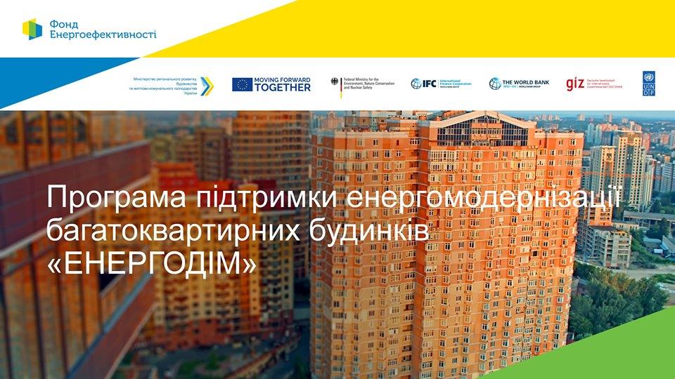 Програма «Енергодім»: ОСББ можуть отримати додаткові гранти -  - 0827 energodim
