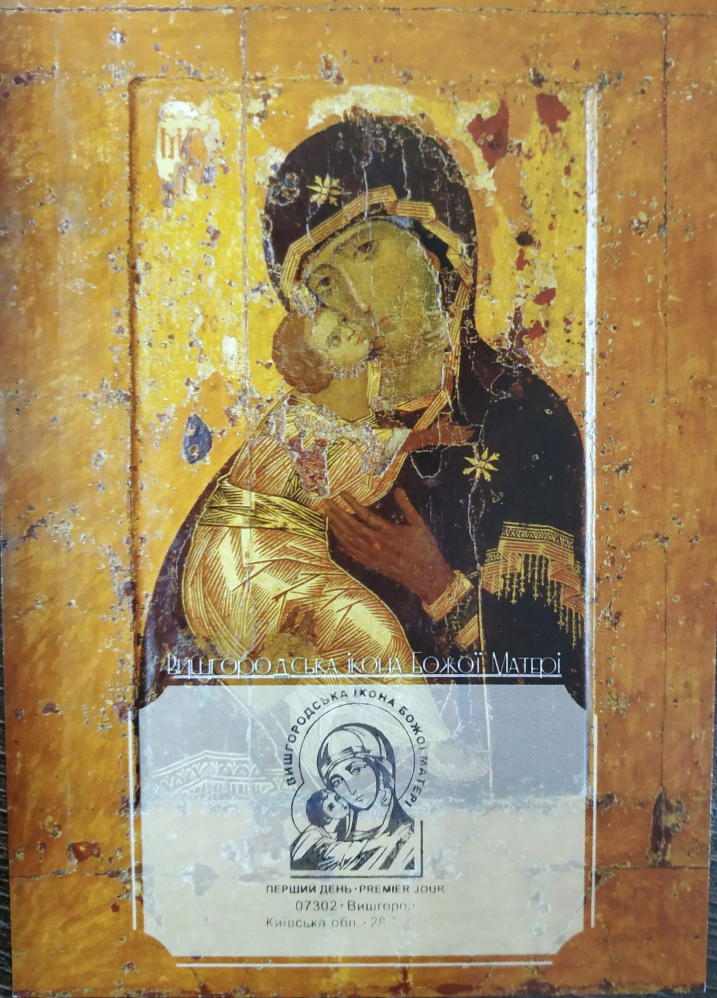 Нині триває спецпогашення поштової марки «Вишгородська ікона Божої Матері» - Укрпошта, Презентація, поштова марка, київщина, Вишгород - 0828 Marka lystivka 1436x2000