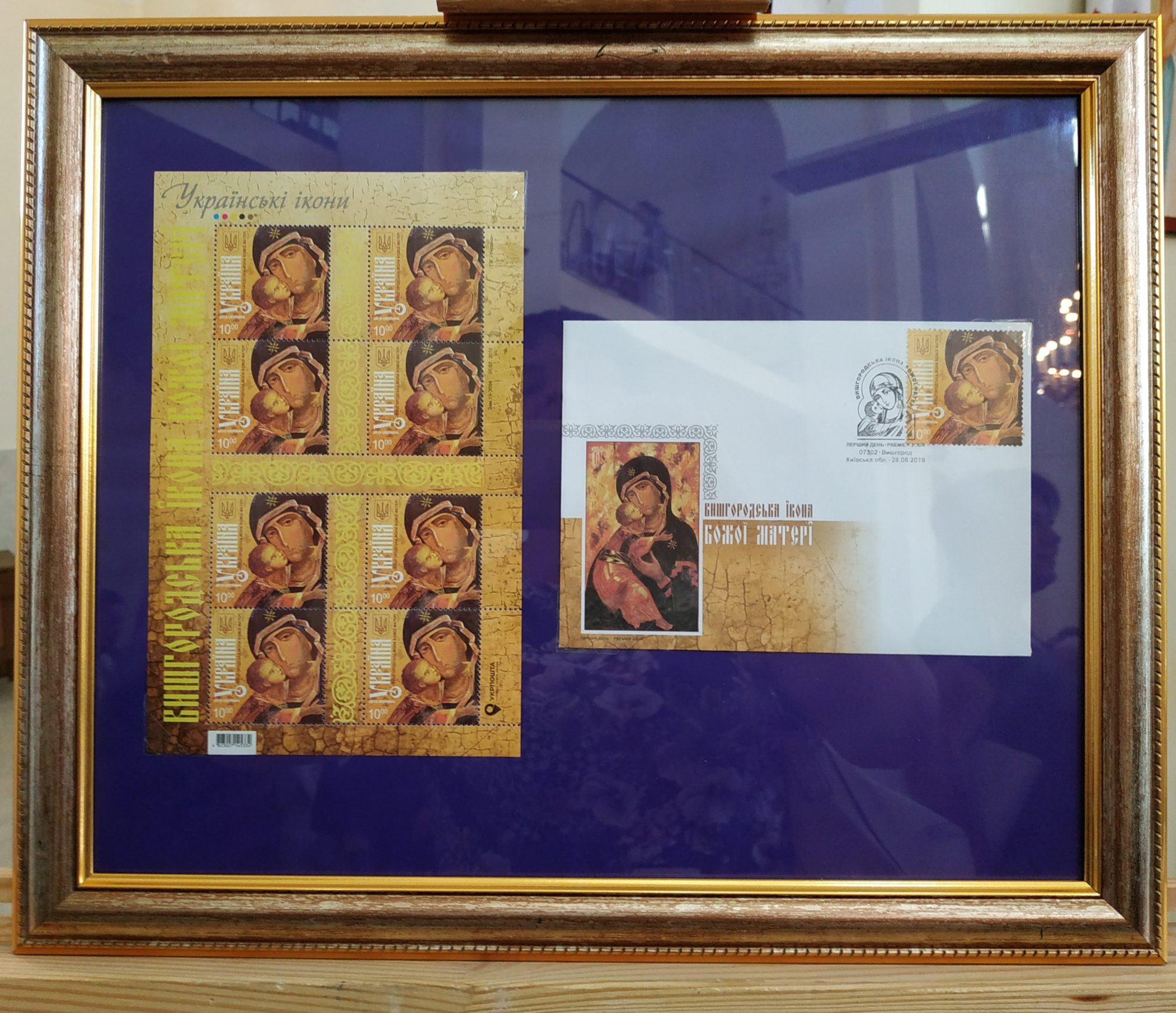 Нині триває спецпогашення поштової марки «Вишгородська ікона Божої Матері» - Укрпошта, Презентація, поштова марка, київщина, Вишгород - 0828 Marka pid sklom 2000x1723