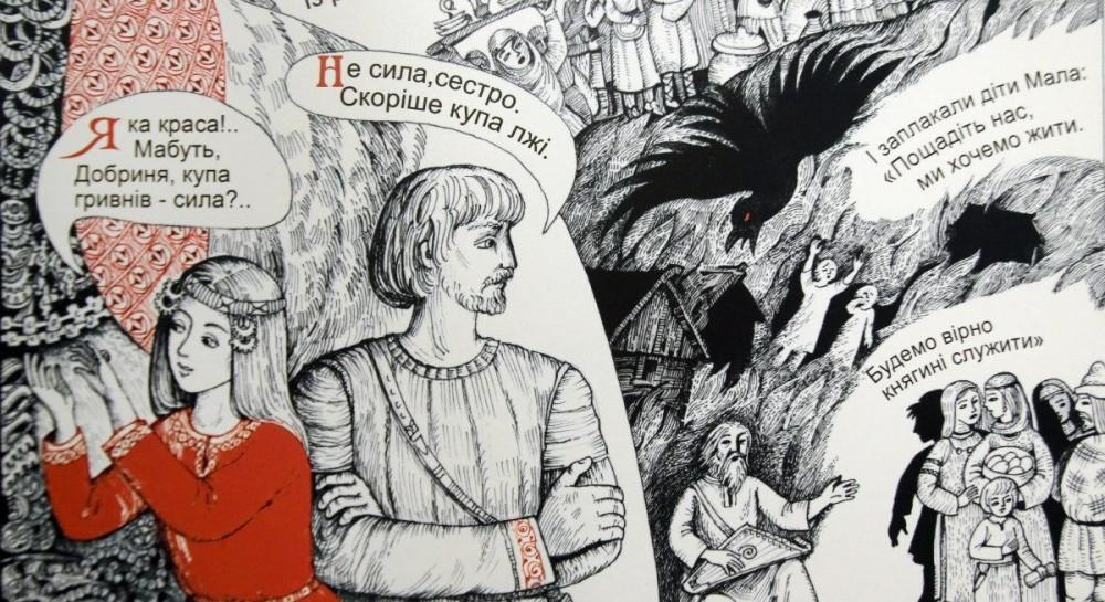 Графічний комікс про княгиню Ольгу презентують в Музеї на Поштовій -  - 1000 545 1563955685 8947