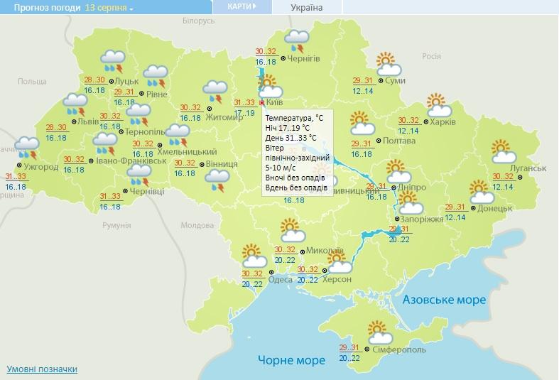 13 серпня на Київщину чекає «рекордна» спека - прогноз погоди, погода - 13 pogoda