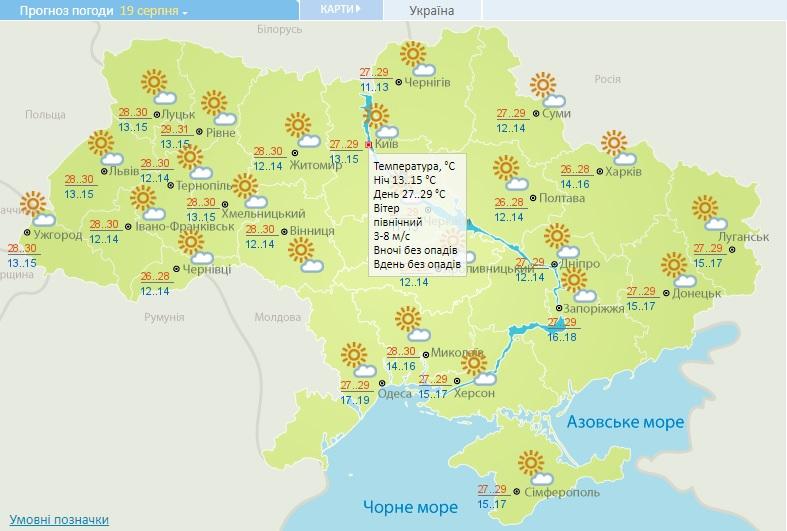 19 серпня на Київщині буде багато сонця та блакитного неба -  - 19 pogoda