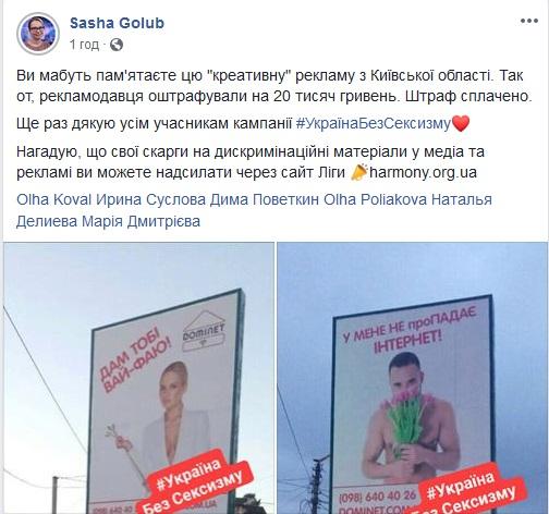 Щербину оштрафували на 20 тисяч гривень за дискримінаційну рекламу