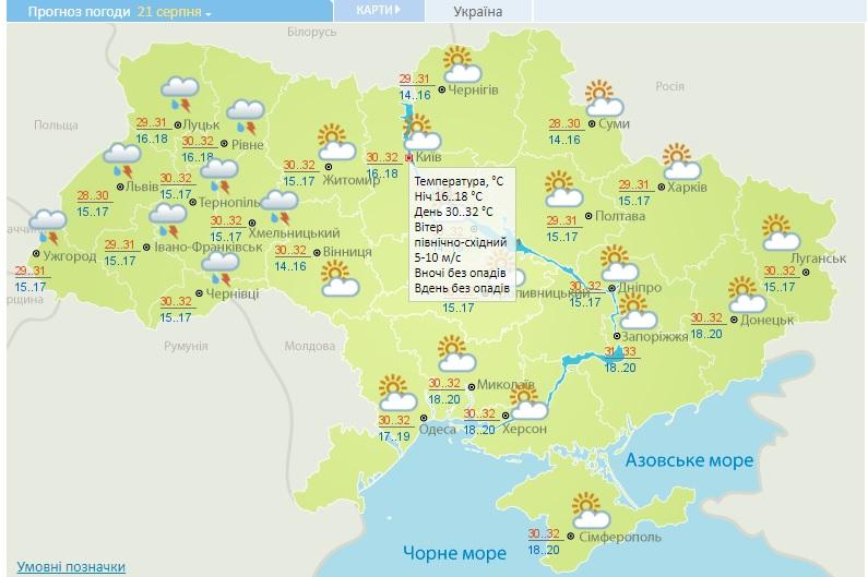 21 серпня на Київщині буде спека та сонячно - прогноз погоди, погода - 21 pogoda