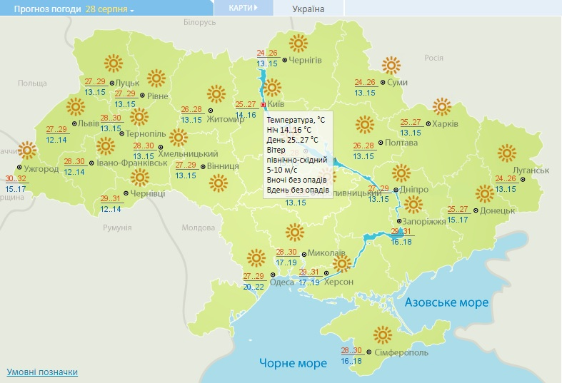 28 серпня на Київщині буде тепло та сонячно - погода - 28 pogoda