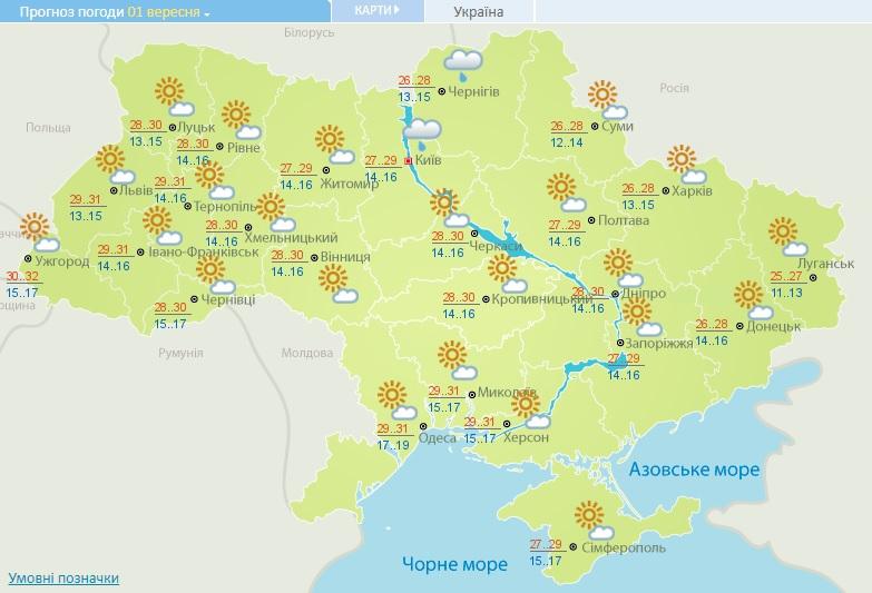 Погода на вихідні: на межі літа й осені на Київщині буде спека - прогноз погоди, погода на вихідні, погода - 31 pogoda2