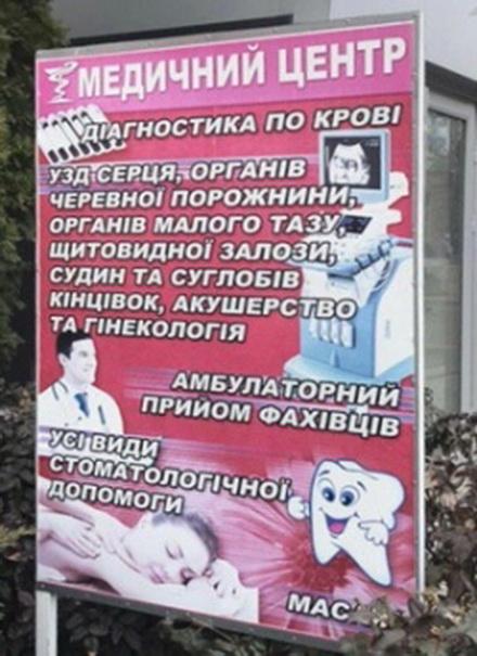 На Київщині за рекламу з порушеннями підприємство сплатило штраф -  - 4090efffc6225995175ad67d18d30812