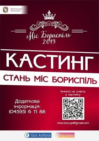 Розпочався кастинг на конкурс краси «Міс Бориспіль – 2019» -  - 67640750 1138835176303114 6115362139000537088 n