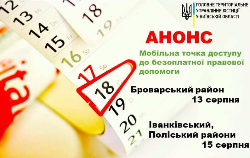 67741175_2382247615380955_6145906932797407232_n У Броварському, Іванківському та Поліському районах нададуть безоплатну правову допомогу