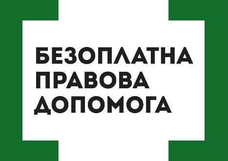 67766349_2356505117765721_1236040718196146176_n-1 У Броварському, Іванківському та Поліському районах нададуть безоплатну правову допомогу