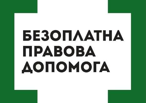 У Славутичі відбудеться прийом громадян, які потребують безоплатної правової допомоги -  - 67766349 2356505117765721 1236040718196146176 n