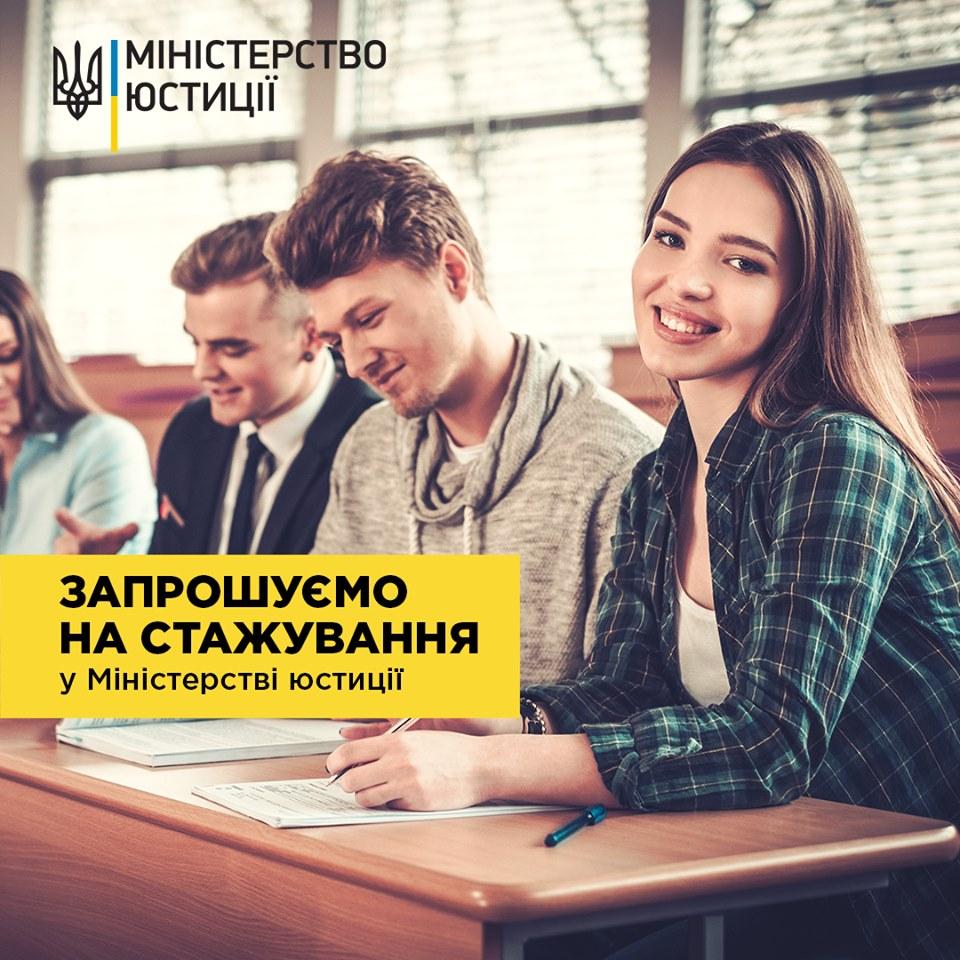 Мінюст запрошує молодь на стажування
