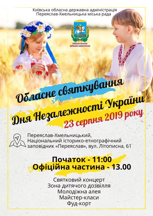 У Переяславі відбудеться обласне святкування Дня Незалежності -  - 67887083 372190740390298 6419255127009394688 n