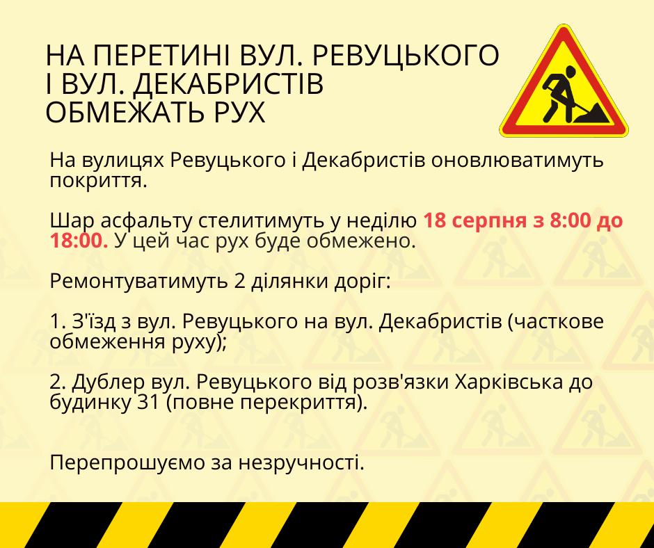 Ремонтують дорогу : у Дарницькому районі обмежать рух транспорту -  - 68364929 1201048303411381 7123186668957335552 n