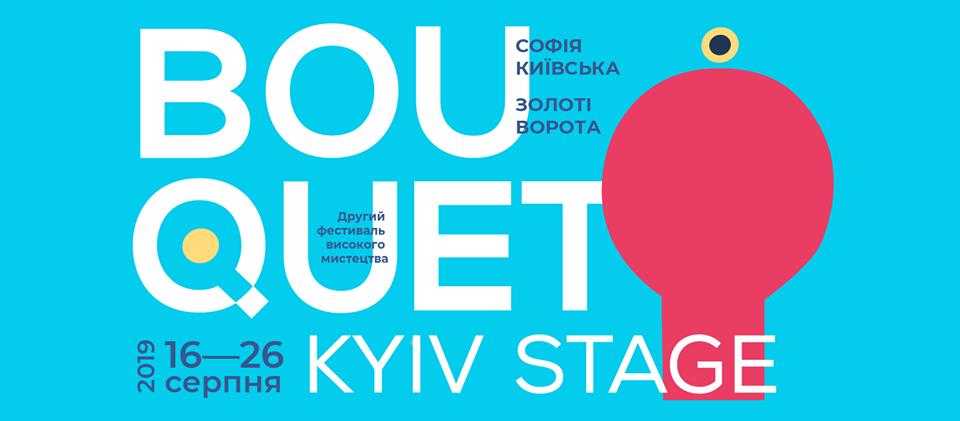 У Києві триває фестиваль високого мистецтва Bouquet Kyiv Stage
