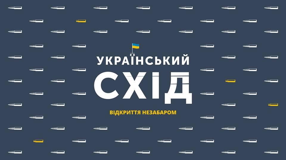 """Виставкові проекти """"Український Схід"""" та """"Україна. Незакінчена війна"""" готують в Києві -  - 69215112 2329913430454812 2720685503673270272 n"""