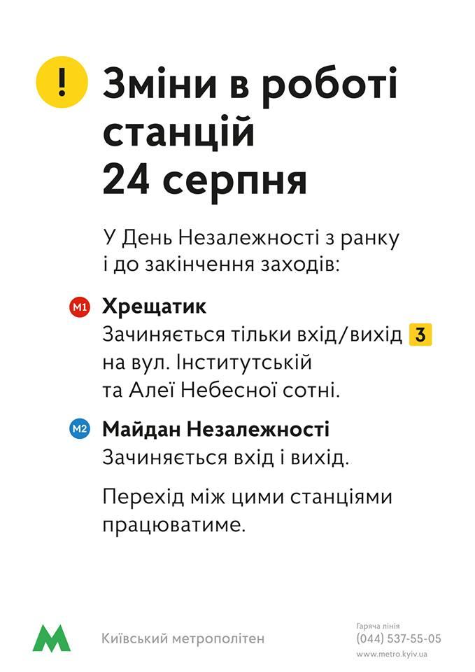 Столичний метрополітен проінформував про зміни у своїй роботі на День Незалежності -  - 69243362 2373751289538939 4975675576116314112 n