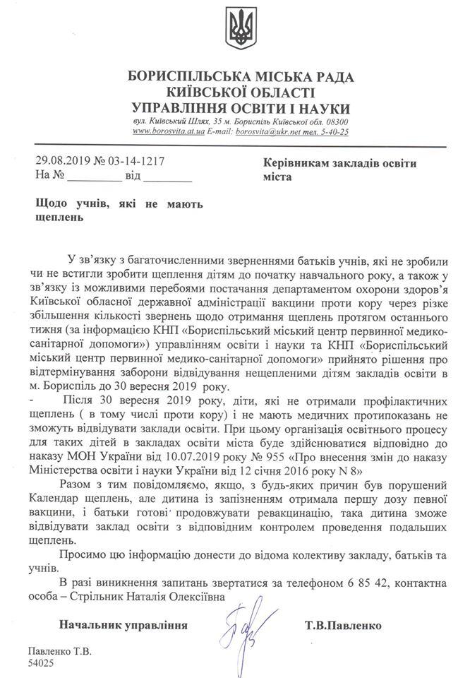У Борисполі відтермінували заборону на відвідування нещепленим дітям закладів освіти -  - 69247703 1186090754919345 6680603534783676416 n