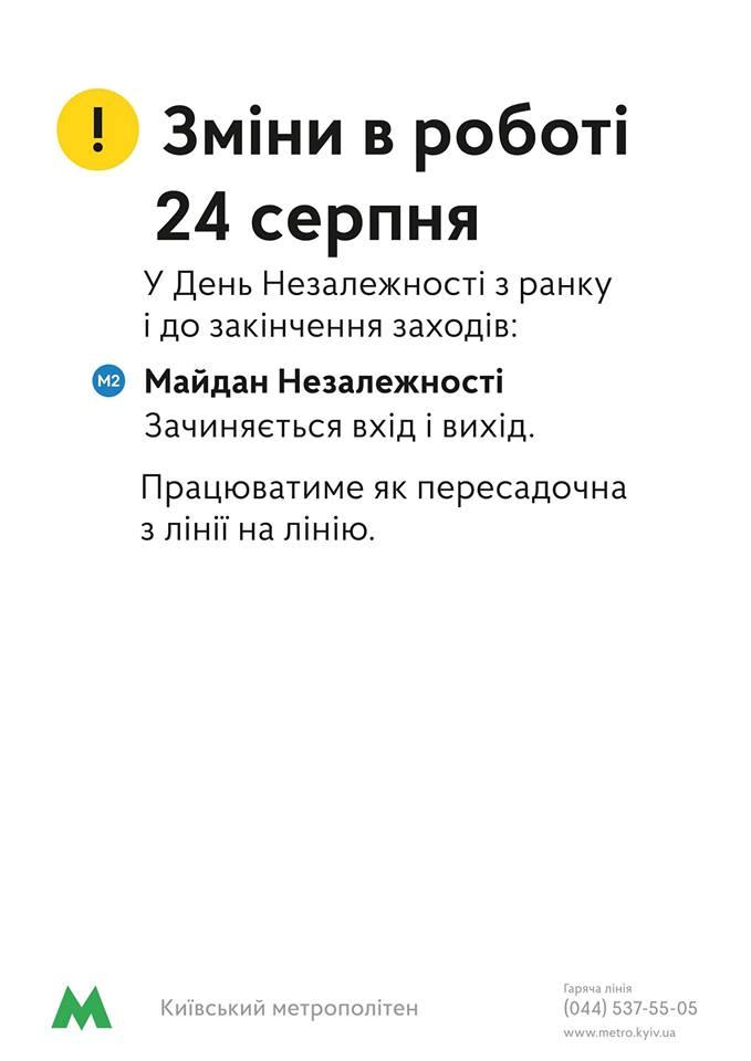 """69509668_2374426829471385_3699949819666628608_n """"Майдан Незалежності"""" не відкриватиметься на вхід та вихід: столичний метрополітен попередив про зміни у роботі на День Незалежності"""