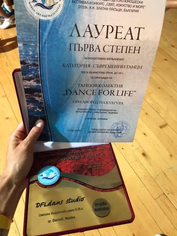 Фастівські танцюристи здобули перемоги на фестивалі у Болгарії - перемоги, міжнародний фестиваль - 69741898 2348146815260853 8171683495530201088 n