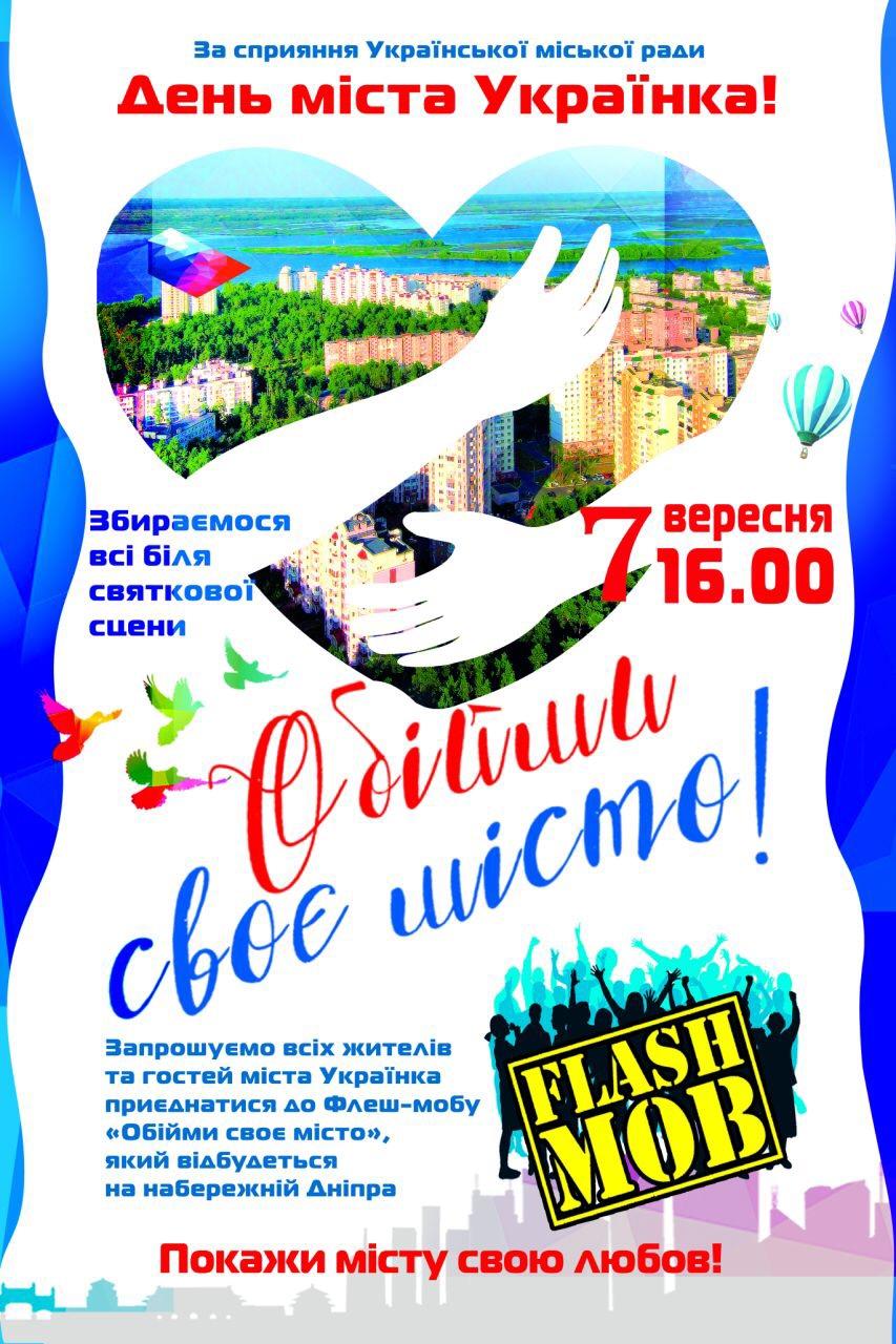 В Українці організовують флешмоб «Обійми своє місто» -  - BEDEB39A 176C 4F12 8847 077E9FD398FE