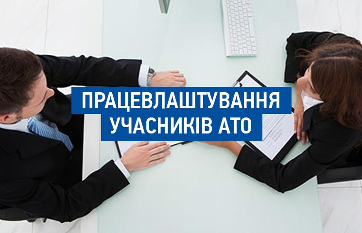 Працевлаштування АТОвців – справа не проста - Україна, КОДА, київщина - Bez ymeny 1 1