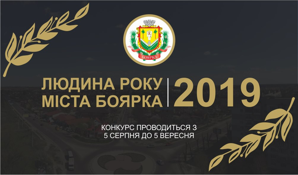 Людина року 2019: у Боярці відбудеться конкурс - конкурс - Boyarka