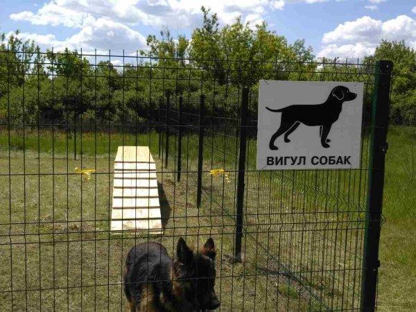 D373BE3B-DDC0-4EF9-B160-28AF57DD0175 В Українці побудують майданчик для вигулу тварин