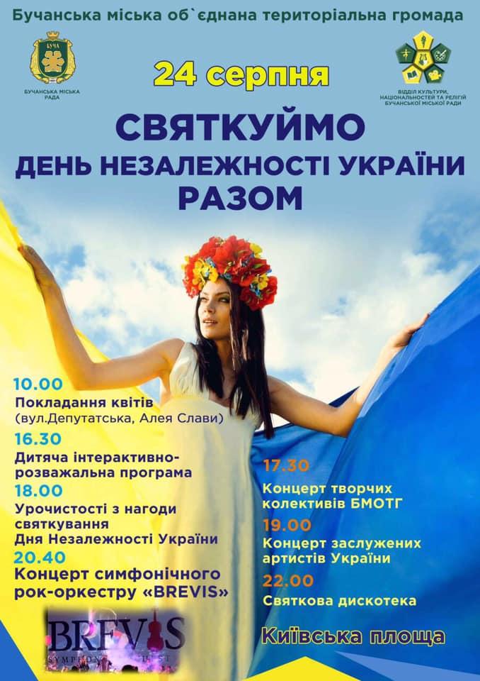 Den-Nezal День Незалежності України у Бучі розпочнуть з покладання квітів на Алеї Слави