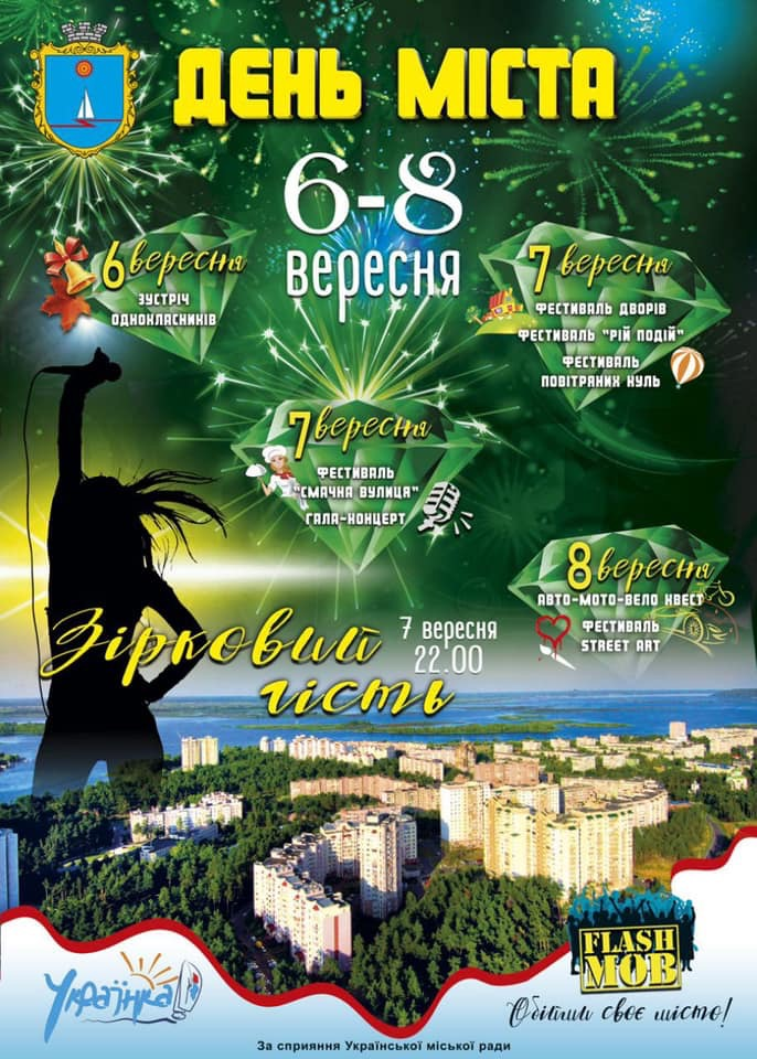 Українка святкуватиме 52-річчя -  - ED620475 94CB 4FEF BF60 61A731F72A50