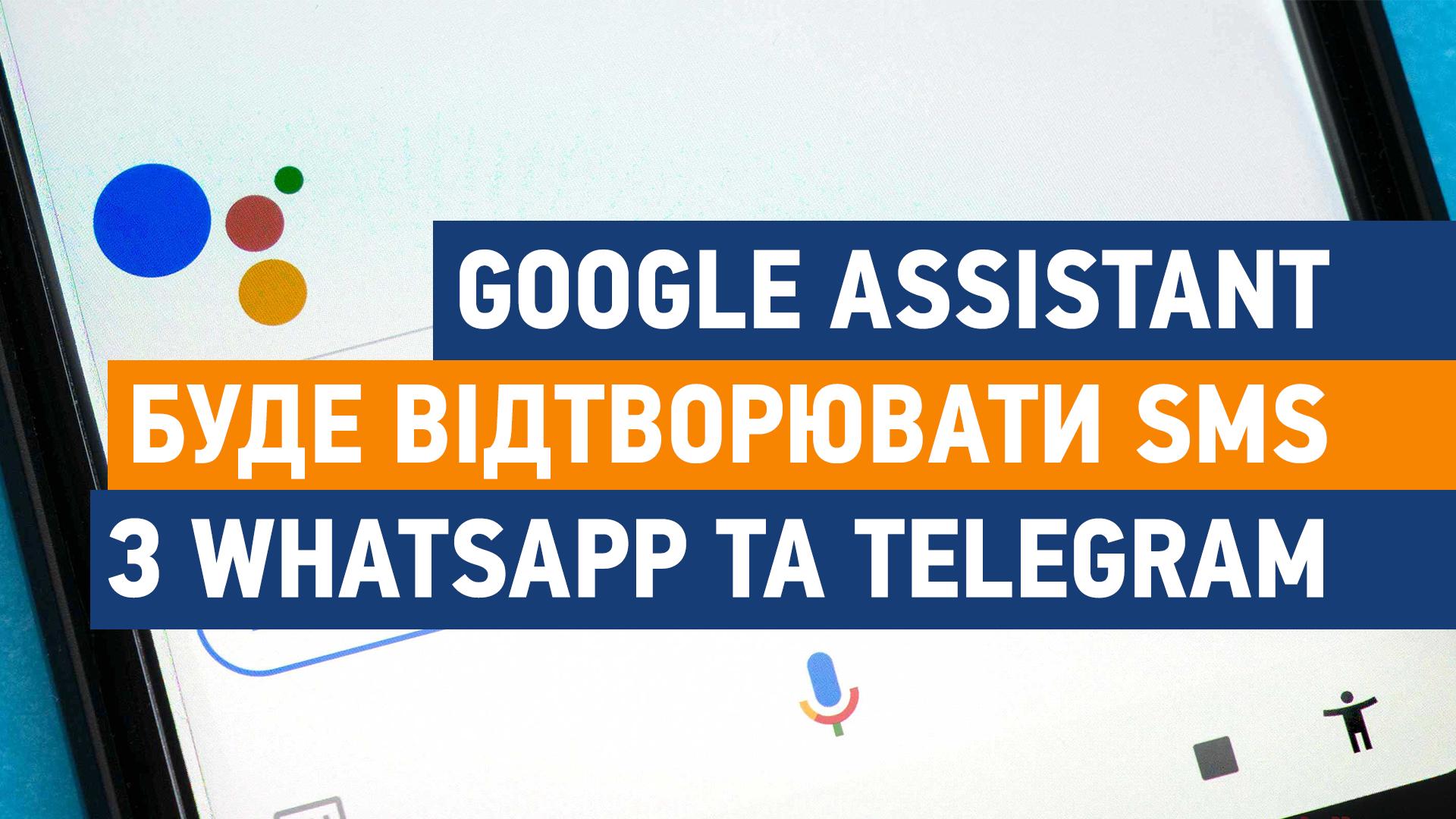 Google Assistant буде відтворювати в голос повідомлення з WhatsApp та Telegram - WhatsApp, Google Assistant, google - GA poglyad