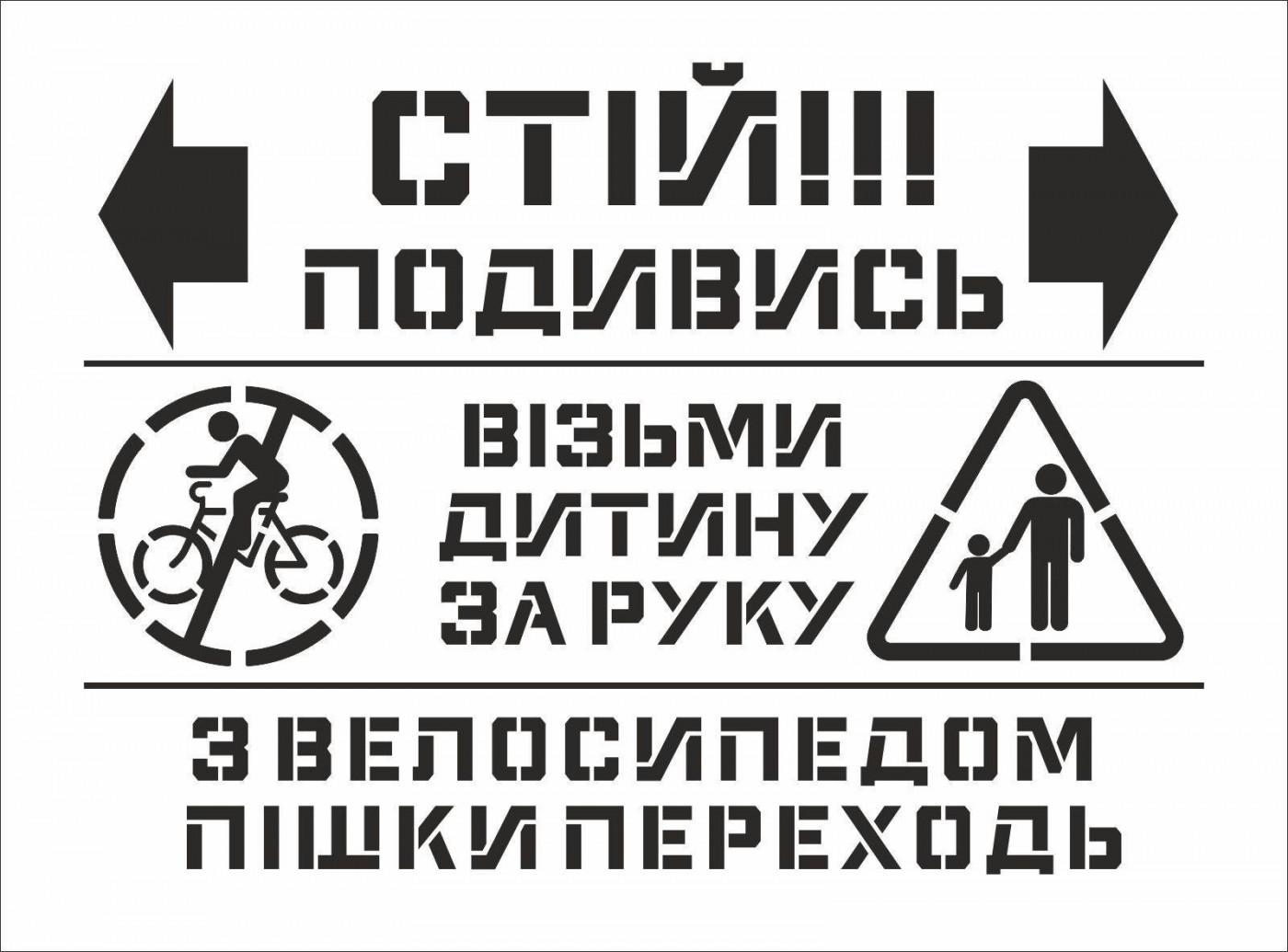 Правила безпеки: в Ірпені наноситимуть попереджувальні написи перед пішохідними переходами - соціальна акція, Приірпіння, правила дорожнього руху, київщина, ірпінь - Napys dor 1