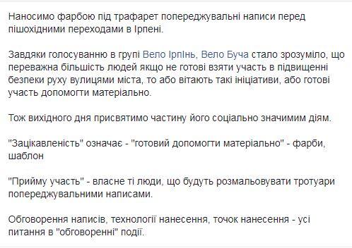 Правила безпеки: в Ірпені наноситимуть попереджувальні написи перед пішохідними переходами - соціальна акція, Приірпіння, правила дорожнього руху, київщина, ірпінь - Napys dor skr