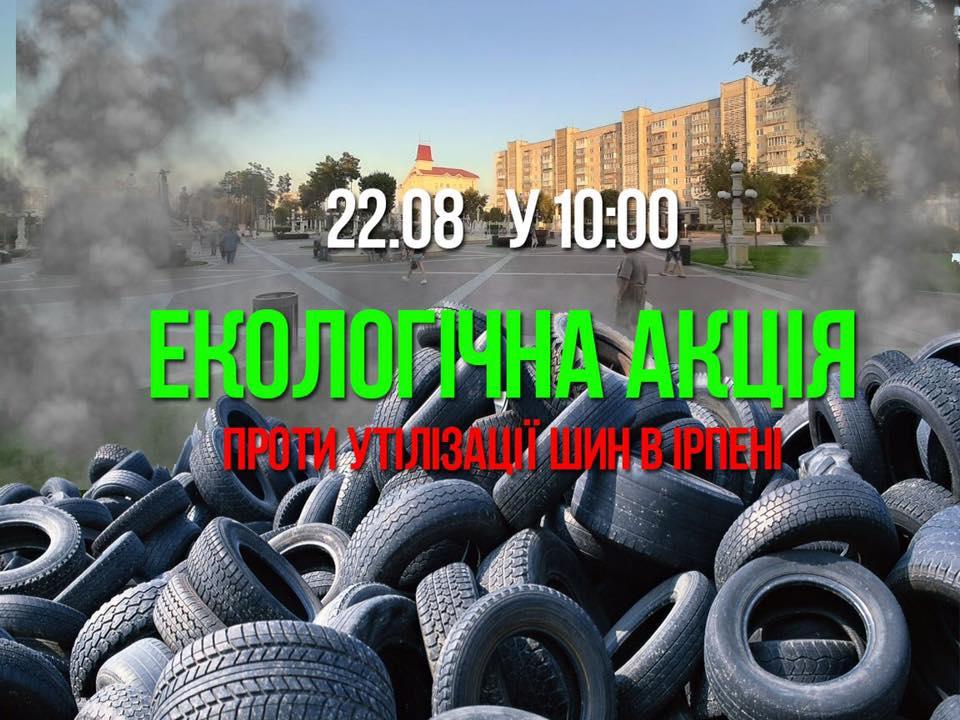 Не будь байдужим: в Ірпені відбудеться екологічна акція проти утилізації шин - Приірпіння, київщина, ірпінь, Ірпінська міська рада, екологія, Екологічна акція - Shyny