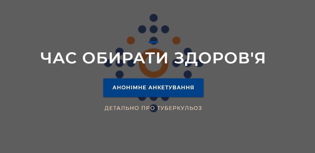 Snymok-ekrana-154 З'явився онлайн-тест для перевірки на туберкульоз