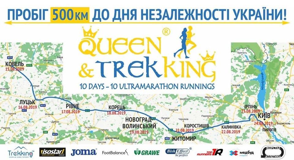 Ultamarafon-karta Ультрамарафон в Ірпені: учасники забігу на 500 км з Ковеля до Києва запрошують приєднатися до пробіжки