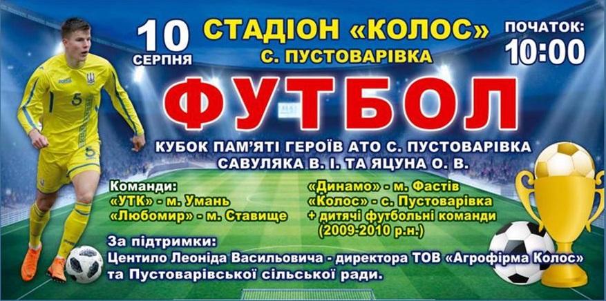 Кубок пам'яті з футболу на Сквирщині -  - afisha 112